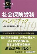 社会保険労務ハンドブック〈平成31年版〉