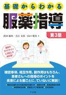 基礎からわかる服薬指導 第3版