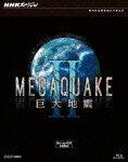 NHKスペシャル MEGAQUAKE 2 巨大地震 ブルーレイBOX【Blu-ray】