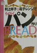 村上祥子の電子レンジでらくらくパン作り
