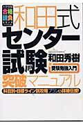 和田式・センター試験突破マニュアル