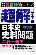 超解!日本史史料問題