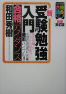 新・受験勉強入門(合格ガイダンス)新装改訂版