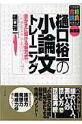 樋口裕一の小論文トレーニング新装版
