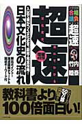 超速!日本文化史の流れ増補改訂版