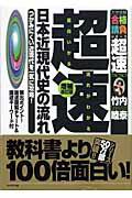 超速!最新日本近現代史の流れ増補改訂版