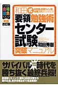 和田式要領勉強術センター試験突破マニュアル