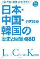 日本・中国・韓国の歴史と問題点80