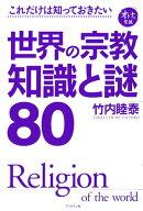 世界の宗教知識と謎80