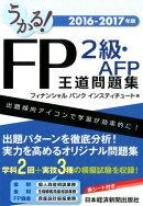 うかる!FP2級・AFP王道問題集(2016-2017年版)