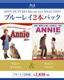 アニー(オリジナル)/アニー(リメイク)【Blu-ray】