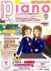 月刊ピアノ 2019年3月号+「まかないこすめ」スペシャルセット