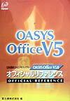 OASYS Office V5.0オフィシャルリファレンス