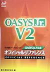 OASYS Jr.V2.0オフィシャルリファレンス