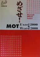 めざせ!MOT Excel 2000 & Word 2000
