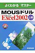 MOUSドリルMicrosoft Excel 2002上級