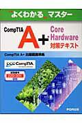 CompTIA A+ Core Hardware対策テキスト