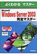 Microsoft Windows Server 2003完全マスター