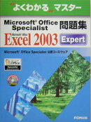 Microsoft Office Specialist問題集 Microsoft Office Excel 2003 Expert