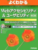 Webアクセシビリティ&ユーザビリティ改訂版