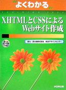 XHTMLとCSSによるWebサイト作成