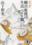 天才柳沢教授の生活(The Orange Side)