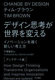 デザイン思考が世界を変える〔アップデート版〕 イノベーションを導く新しい考え方 [ ティム・ブラウン ]