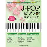 J-POPピアノ・コレクション(2020) (SHINKO MUSIC MOOK)