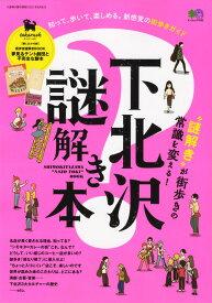 下北沢謎解き本 (エイムック)