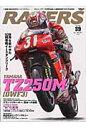 RACERS(volume 39) デビューイヤーで世界を制した原田哲也の'93TZ250M (San-ei mook)