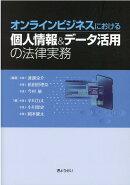 【謝恩価格本】オンラインビジネスにおける個人情報&データ活用の法律実務