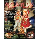 ペイントフレンド(Vol.40) MERRY CHRISTMAS! (レディブティックシリーズ)
