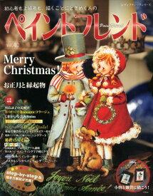 ペイントフレンド(Vol.40) 初心者も上級者も、描くことにときめく人の MERRY CHRISTMAS! (レディブティックシリーズ)