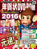 年賀状DVD-ROM(2016)