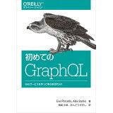 初めてのGraphQL