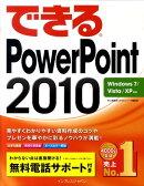 できるPowerPoint 2010