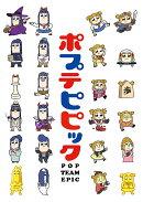 ポプテピピック 3【Blu-ray】