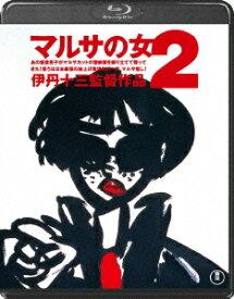 マルサの女2【Blu-ray】 [ 宮本信子 ]