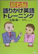 超右脳語りかけ英語トレーニング