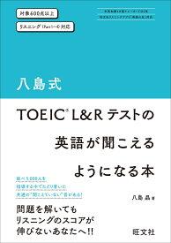 八島式 TOEIC L&Rテストの英語が聞こえるようになる本 [ 八島晶 ]