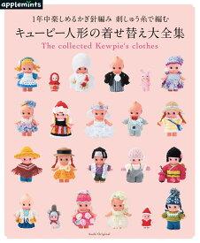 キューピー人形の着せ替え大全集 1年中楽しめるかぎ針編み 刺しゅう糸で編 (アサヒオリジナル)