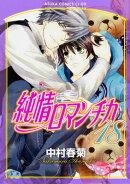 純情ロマンチカ(第18巻)