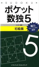 ポケット数独初級篇(5) [ ニコリ ]