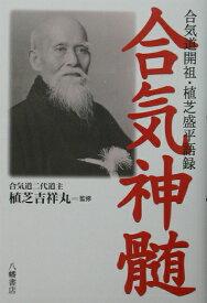 合気神髄 合気道開祖・植芝盛平語録 [ 合気会 ]