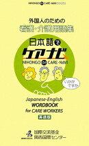 外国人のための看護・介護用語集