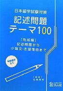 記述問題テーマ100(完成編)