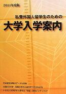 私費外国人留学生のための大学入学案内(2011年度版)