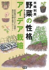 木嶋利男 野菜の性格アイデア栽培 [ 木嶋利男 ]