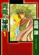 青竜の神話(1)