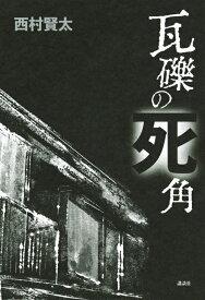 瓦礫の死角 [ 西村 賢太 ]